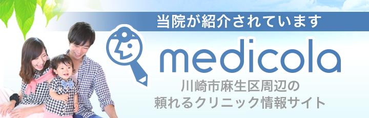当院が紹介されています「medicola」。川崎市麻生区周辺の頼れるクリニック情報サイト。
